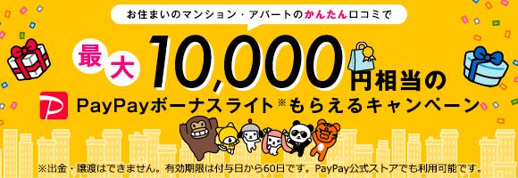 最大10,000円相当のPayPayボーナスライト※もらえるキャンペーン ※出金・譲渡は不可。有効期限は付与日から60日。