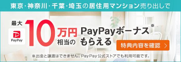 住居用マンション売り出しで最大10万円相当プレゼントキャンペーン
