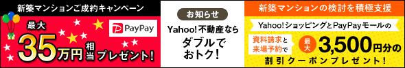お知らせ Yahoo!不動産ならダブルでおトク!
