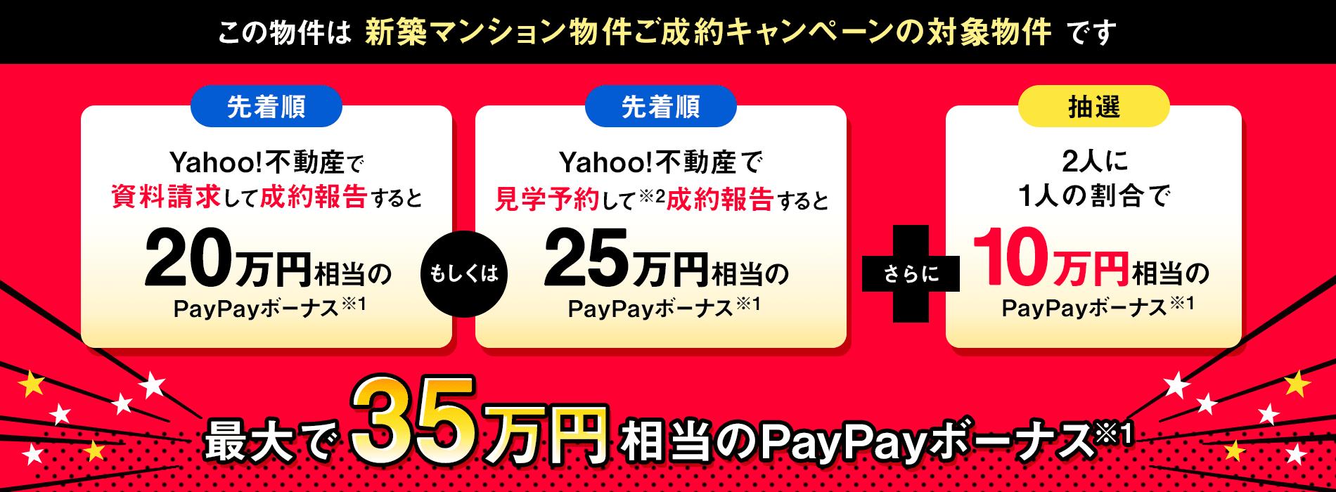 この物件は新築マンション物件ご成約キャンペーンの対象物件です。最大で35万円相当のPayPayボーナスライト