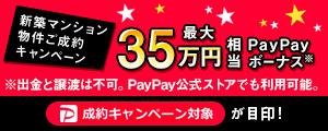 最大35万円相当プレゼント新築マンション物件ご成約キャンペーン