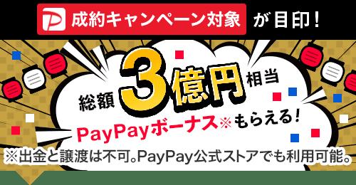 対象の新築マンションご成約+契約書アップロードで10万円相当のPayPayボーナスもらえる!先着合計3,000名様