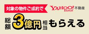 Yahoo!不動産 物件成約キャンペーン