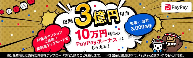 【Yahoo!不動産】10万円相当プレゼント新築マンション物件ご成約キャンペーン