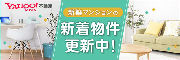 Yahoo!不動産 新築マンション 新着物件更新中!