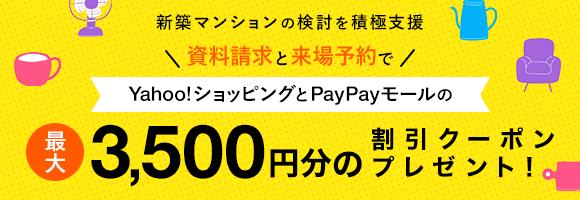 資料請求と来場予約で最大3,500円分クーポンプレゼント!