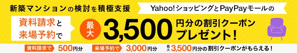 新築マンションの検討を積極支援 資料請求と来場予約で Yahoo!ショッピングとPayPayモールの最大3,500円分の割引クーポンプレゼント!資料請求で500円分 来場予約で3,000円分 最大3,500円分の割引クーポンがもらえる!