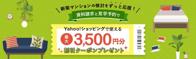 【Yahoo!不動産】資料請求と見学予約でYahoo!ショッピングとPayPayモールで使える割引クーポンプレゼント