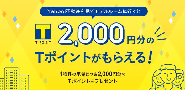 Yahoo!不動産を見てモデルルームに行くと2,000円分のポイントがもらえる!1物件の来場につき2,000円分のTポイントをプレゼント