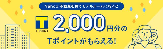 Yahoo!不動産を見てアンケート回答&対象モデルルーム来場で2000円分のTポイントプレゼント!