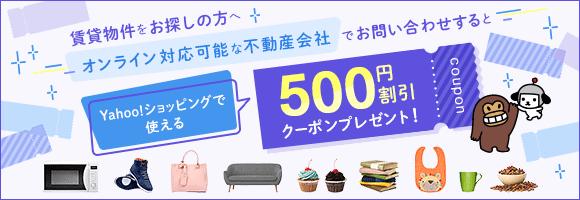 Yahoo!不動産 賃貸ヤフーショッピングのクーポンプレゼント!