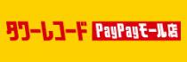タワーレコード PayPayモール店