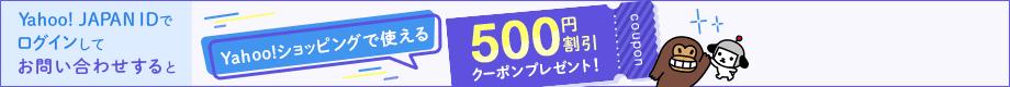 Yahoo! JAPAN IDでログインしてお問い合わせするとYahoo!ショッピングで使える500円割引クーポンプレゼント!