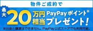 物件ご成約で最大20万円相当PayPayボーナスプレゼント!