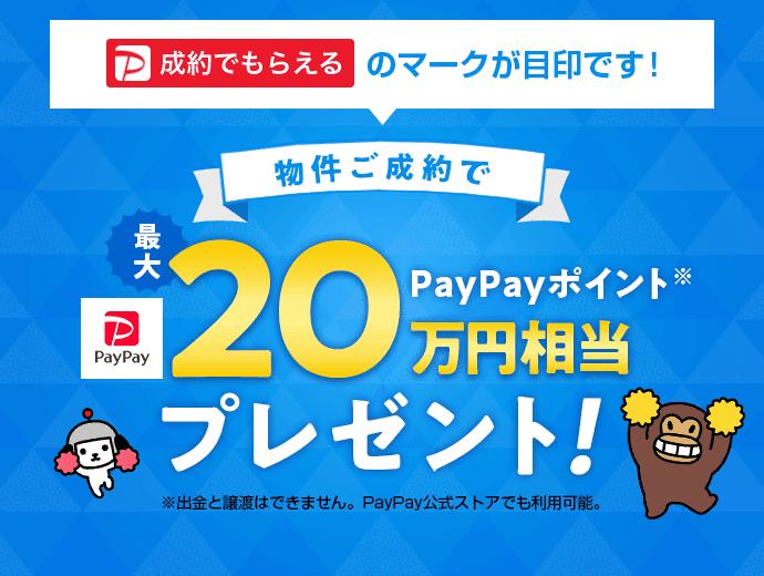 最大20万円相当PayPayボーナスプレゼント!成約でもらえるのマークが目印です!※出金と譲渡はできません。PayPay公式ストアでも利用可能。