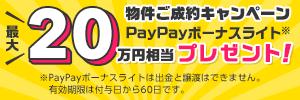 最大20万円相当PayPayボーナスライトプレゼント!物件ご成約キャンペーン