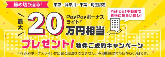 ご成約で最大20万円相当プレゼントキャンペーン実施中!