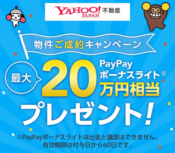 最大20万円相当プレゼント 物件ご成約キャンペーン