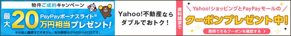 Yahoo!不動産ならダブルでおトク!