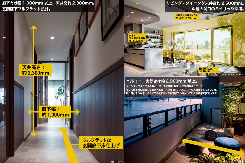 ※掲載のレファレンスルームは[95TYPE][73TYPE]を2019年3月に撮影したものです。一部オプション(有償含む)が含まれます。また家具・調度品等は販売価格に含まれません。[95TYPE]窓外の眺望は、現地(SEA VILLAGE A棟)9階相当の高さ(約29m)から南東方向を撮影(2018年3月)した写真をCGで合成したものです。[73TYPE]窓外の眺望は、現地(SUN VILLAGE F棟)17階相当の高さ(約55m)から南西方向を撮影(2018年3月)した写真をCGで合成したものです。いずれも実際の眺望とは異なります。また眺望は住戸によって異なり、将来にわたって保証するものではありません。※保安設備は図面集をご確認ください。※バルコニーの使用については管理規約等に従っていただきます。