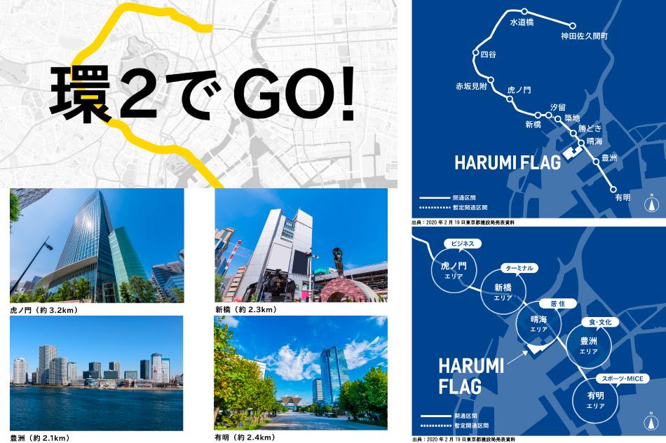 ※掲載の環状第2号線は2018年11月4日に暫定開通後、2022年度全線開通予定。(出典:東京都ホームページ)※掲載の情報は今後変更となる可能性がございます。