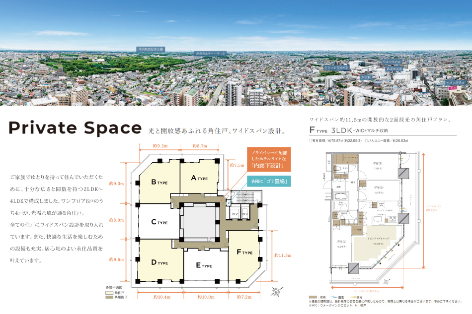 ※掲載の平面図は計画段階の図面と地図を基に描き起こしたもので、形状・色等は実際とは異なります。また、建物周囲の電柱、標識、ガードレール等は簡略化して表現しています。※掲載の眺望写真は現地30階屋上展望デッキ相当から撮影したものに、一部CG加工を施しております。(2019年5月撮影)周辺環境や眺望は将来にわたり保証されるものではありません。※掲載の間取図は、設計段階の図面を基に作成したもので、実際とは異なる場合がございます。予めご了承ください。※WIC:ウォークインクロゼット、N:納戸[お詫びと訂正] 2019年8月7日~2019年9月4日掲載の内容に一部誤りがございました。ここにお詫びして訂正いたします。