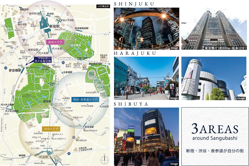 ※掲載のエリア概念図は地図を基に新宿、渋谷、原宿・表参道エリアを概念的に囲い作成したもので実際とは異なります。また、実際の距離関係を表したものではございません。※掲載の環境写真は2019年9月に撮影したものです。※掲載の徒歩分数は80mを1分で算出し、端数を切り上げたものです。