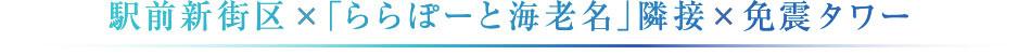 駅前新街区×「ららぽーと海老名」隣接×免震タワー