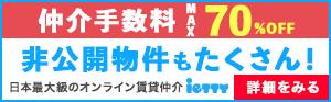 オンラインの不動産屋さん イエッティ みつかる!非公開物件 仲介手数料70%OFF Yahoo! JAPAN IDで登録された方限定