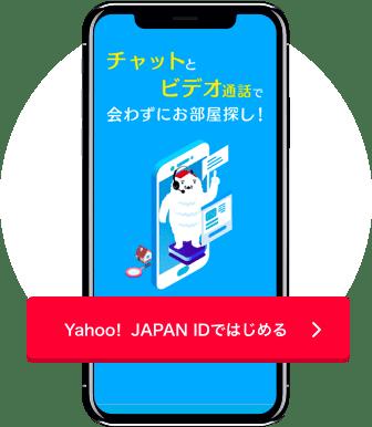 Yahoo! JAPAN IDで登録