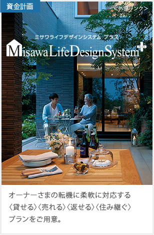 Misawa Life Design System plus