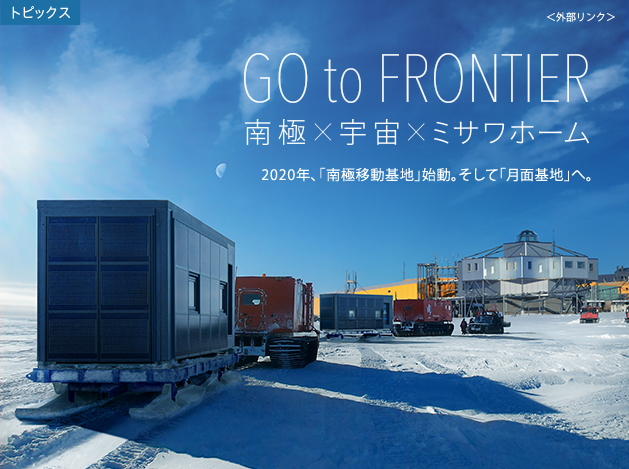 GO to FRONTIER 南極x宇宙xミサワホーム
