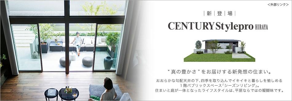 CENTURY Stylepro HIRAYA