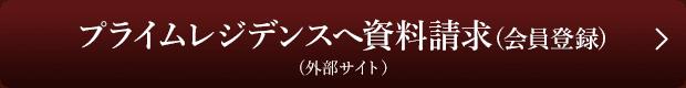 プライムレジデンスへ資料請求(会員登録)(外部サイト)