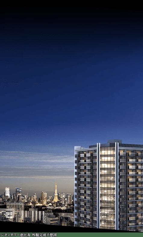 シティタワー恵比寿 外観完成予想図
