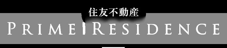 住友不動産 PRIME RESIDENCE