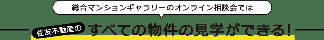 総合マンションギャラリーのオンライン相談会では住友不動産のすべての物件の見学ができる!