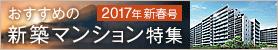 おすすめの新築マンション特集