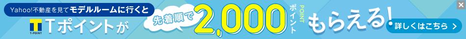 Yahoo!不動産を見てモデルルームに行くと先着順でTポイントが2,000ポイントもらえる!