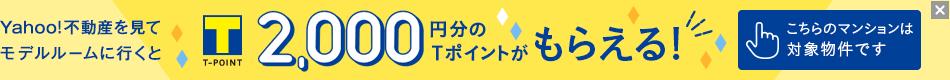 Yahoo!不動産を見て対象モデルルームに来場すると2,000円分のTポイントをプレゼント!