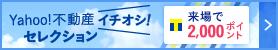 Yahoo!不動産イチオシ!セレクション