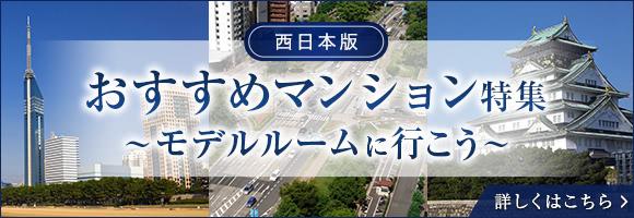 西日本版おすすめマンション特集~モデルルームに行こう~