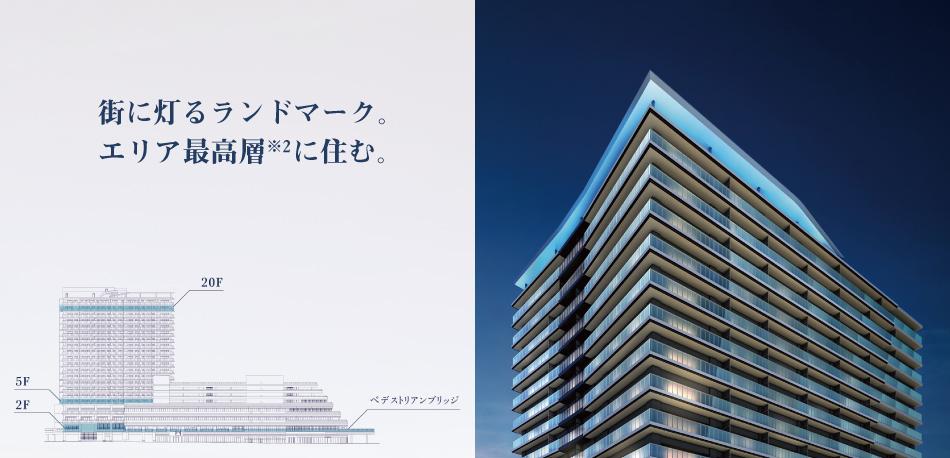 ※2 1995年以降、JR大船駅3km圏内の分譲マンションにおいて、地上21階建・制振タワーは初となります。(2018年5月MRC調べ)※掲載の完成予想CGは、計画段階の図面を基に描き起こしたもので実際とは異なります。