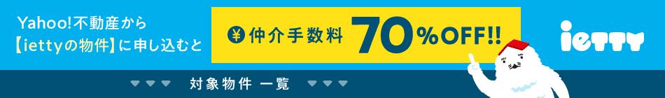 Yahoo!不動産から【iettyの物件】に申し込むと仲介手数料70%OFF!!