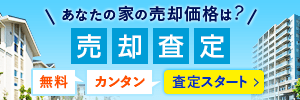 Yahoo!不動産 売却査定