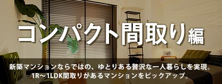 コンパクト間取り編 新築マンションならではの、ゆとりある贅沢な一人暮らしを実現。1R~1LDK間取りがあるマンションをピックアップ。