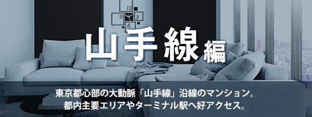 山手線編 東京都心部の大動脈「山手線」沿線のマンション。都内主要エリアやターミナル駅へ好アクセス。