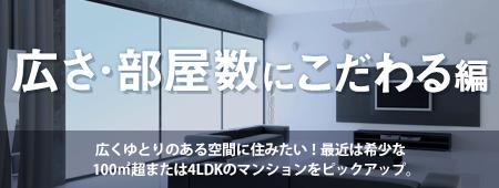 広さ・部屋数にこだわる編 広くゆとりのある空間に住みたい!最近は希少な100㎡超または4LDKのマンションをピックアップ。
