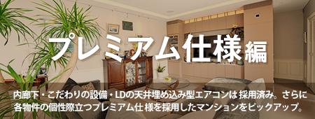 プレミアム仕様編 内廊下・こだわりの設備・LDの天井埋め込み型エアコンは採用済み。<br>さらに各物件の個性際立つプレミアム仕様を採用したマンションをピックアップ。