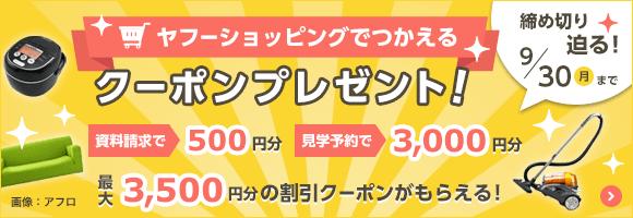 ヤフーショッピングでつかえるクーポンプレゼント!資料請求で500円分、見学予約で3,000円分、最大3,500円分の割引クーポンがもらえる!